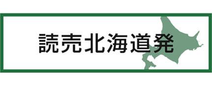 読売北海道発