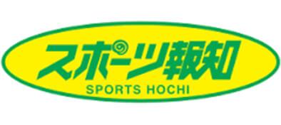 スポーツ報知