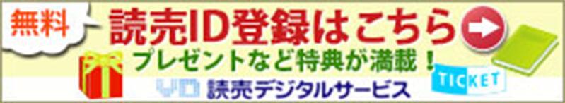 読売デジタルサービス