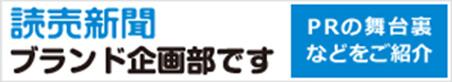 読売新聞ブランド企画部